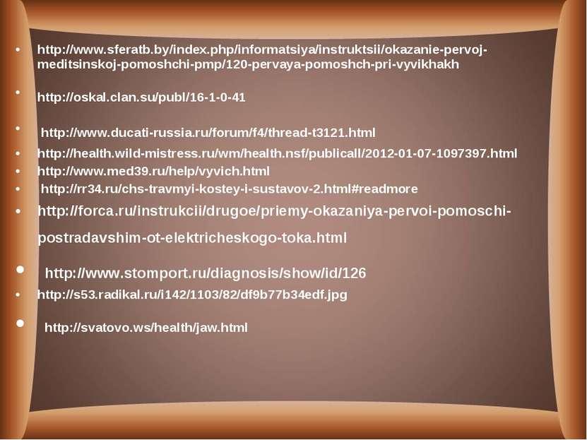 http://www.sferatb.by/index.php/informatsiya/instruktsii/okazanie-pervoj-medi...