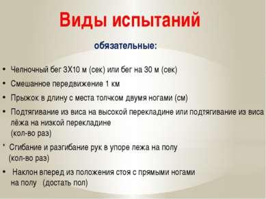 Виды испытаний обязательные: Челночный бег 3X10 м (сек) или бег на 30 м (сек)...