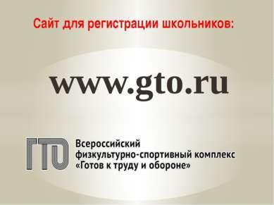 www.gto.ru Сайт для регистрации школьников: