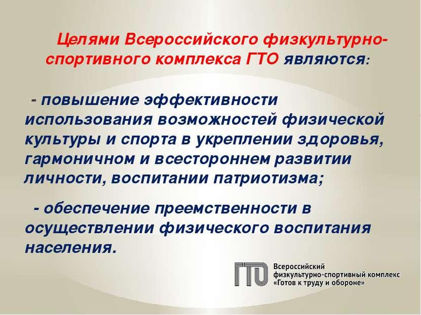 Целями Всероссийского физкультурно-спортивного комплекса ГТО являются: - повы...