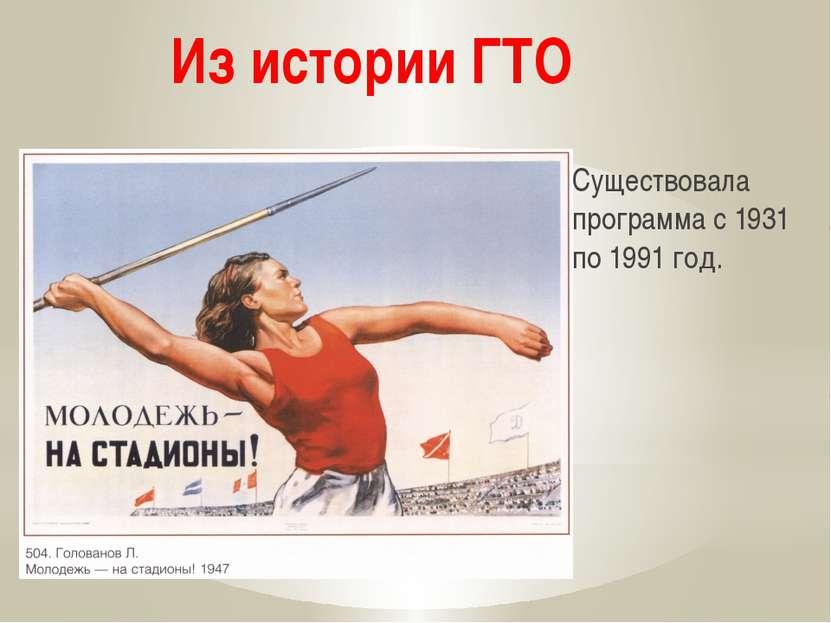 Существовала программа с 1931 по 1991 год. Из истории ГТО