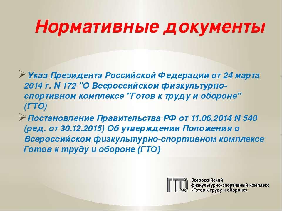 Нормативные документы Указ Президента Российской Федерации от 24 марта 2014 г...