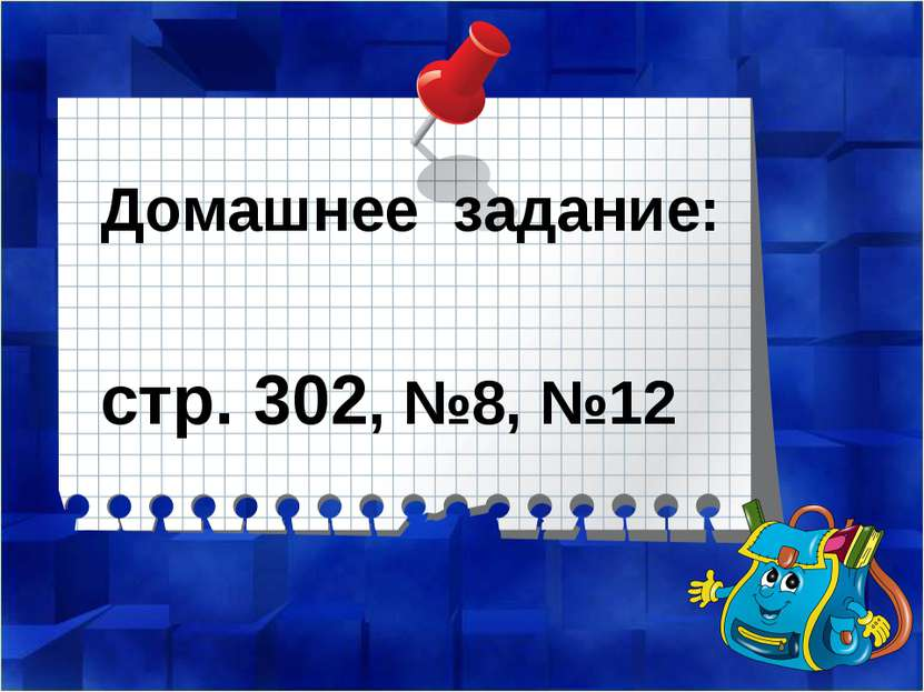 Домашнее задание: стр. 302, №8, №12