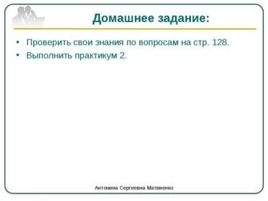 Домашнее задание: Проверить свои знания по вопросам на стр. 128. Выполнить пр...