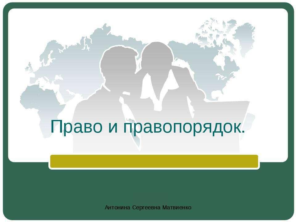 Право и правопорядок. Антонина Сергеевна Матвиенко Антонина Сергеевна Матвиенко