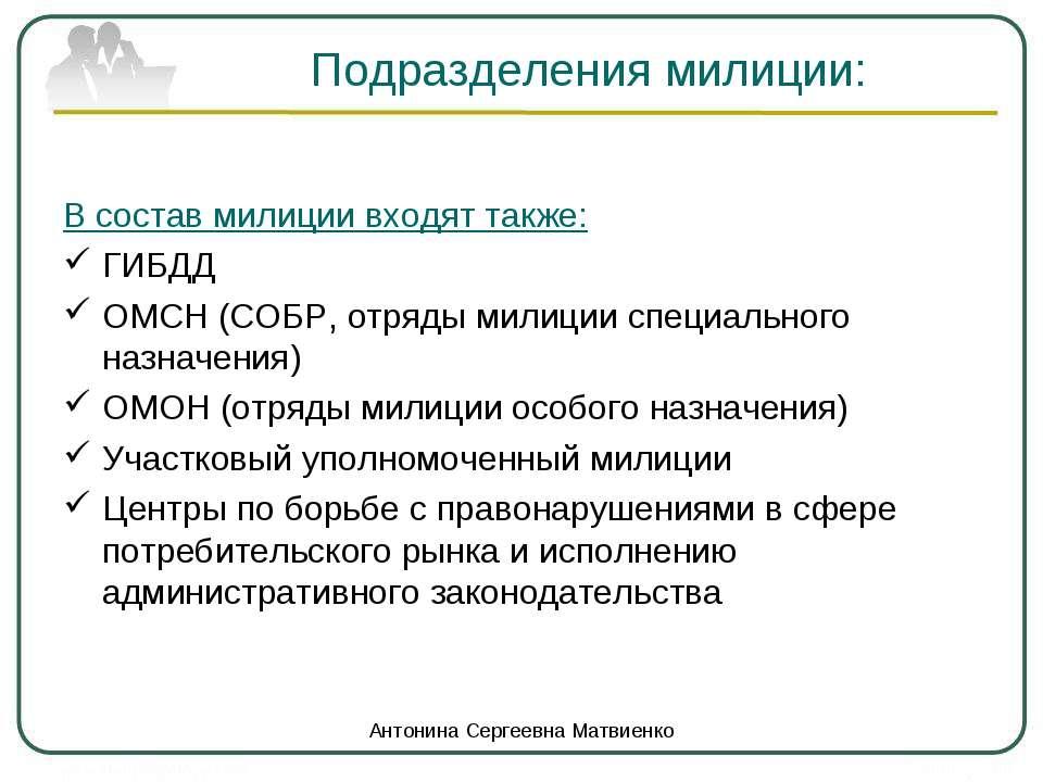 Подразделения милиции: В состав милиции входят также: ГИБДД ОМСН (СОБР, отряд...