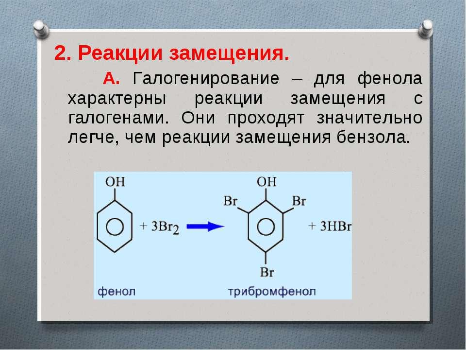 2. Реакции замещения. А. Галогенирование – для фенола характерны реакции заме...
