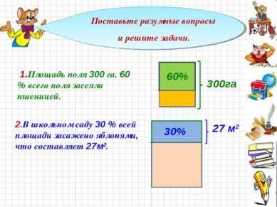 Поставьте разумные вопросы и решите задачи. 60% 300га 1.Площадь поля 300 га. ...