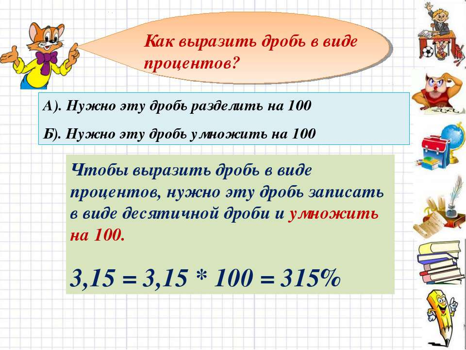 Как выразить дробь в виде процентов? А). Нужно эту дробь разделить на 100 Б)....