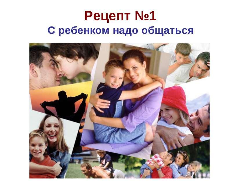Рецепт №1 С ребенком надо общаться