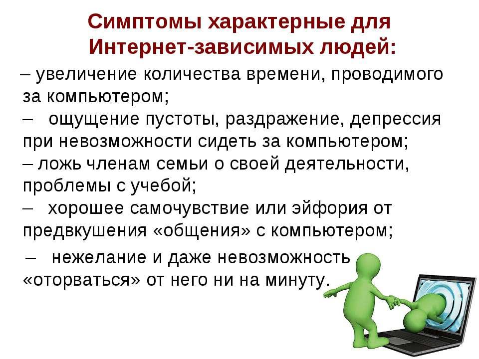 Симптомы характерные для Интернет-зависимых людей: – увеличение количества вр...