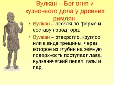 Вулкан – Бог огня и кузнечного дела у древних римлян. Вулкан – особая по форм...