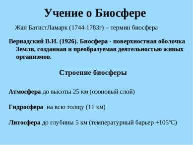 Учение о Биосфере Вернадский В.И. (1926). Биосфера - поверхностная оболочка З...