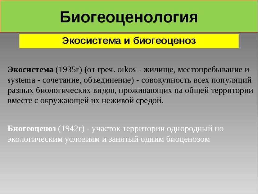 Биогеоценология Экосистема и биогеоценоз Экосистема (1935г) (от греч. oikos -...