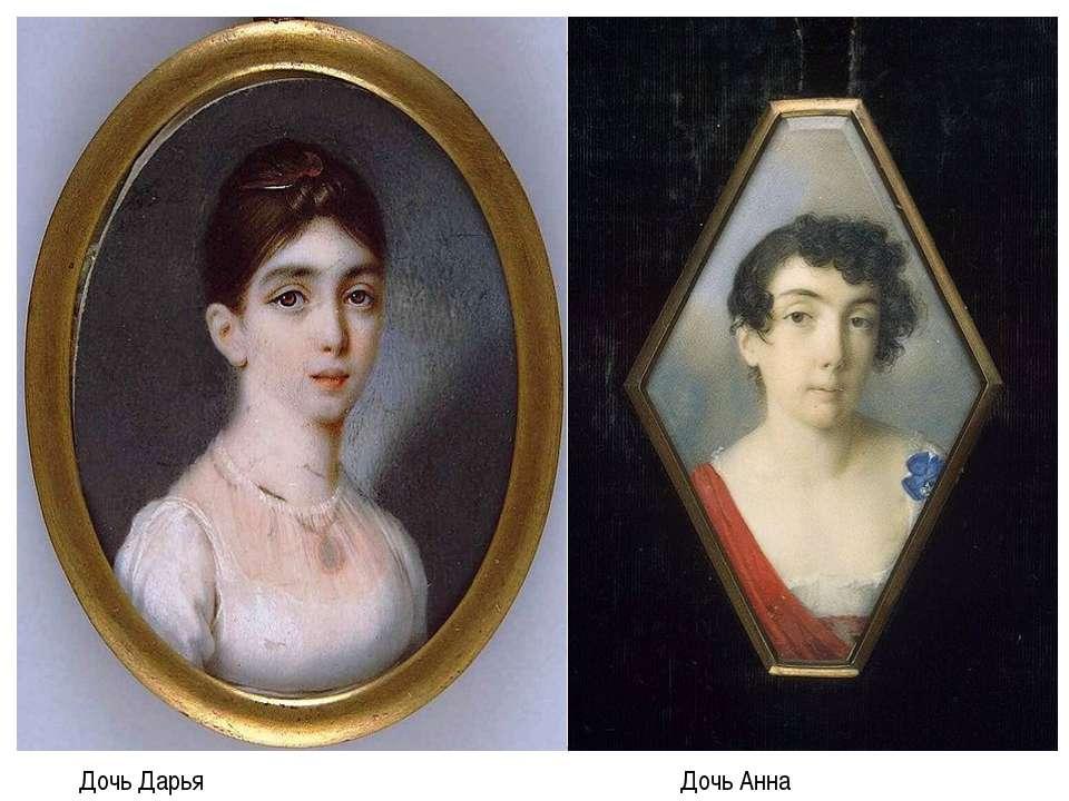 Дочь Дарья Дочь Анна