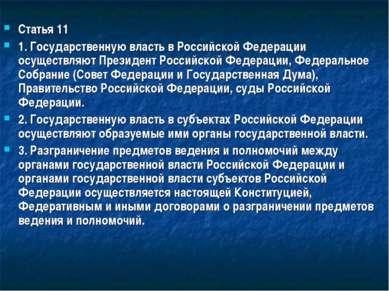 Статья 11 1. Государственную власть в Российской Федерации осуществляют Прези...