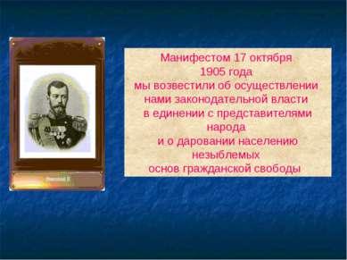 Манифестом 17 октября 1905 года мы возвестили об осуществлении нами законодат...