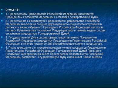 Статья 111 1. Председатель Правительства Российской Федерации назначается Пре...