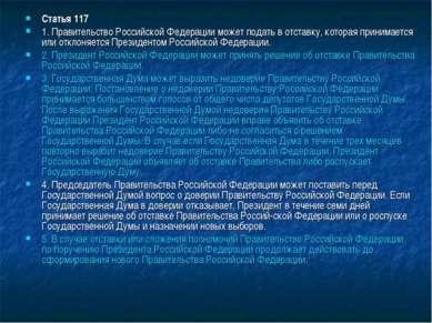 Статья 117 1. Правительство Российской Федерации может подать в отставку, кот...