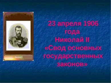 23 апреля 1906 года Николай II «Свод основных государственных законов»
