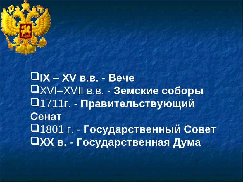 . IX – XV в.в. - Вече XVI–XVII в.в. - Земские соборы 1711г. - Правительствующ...