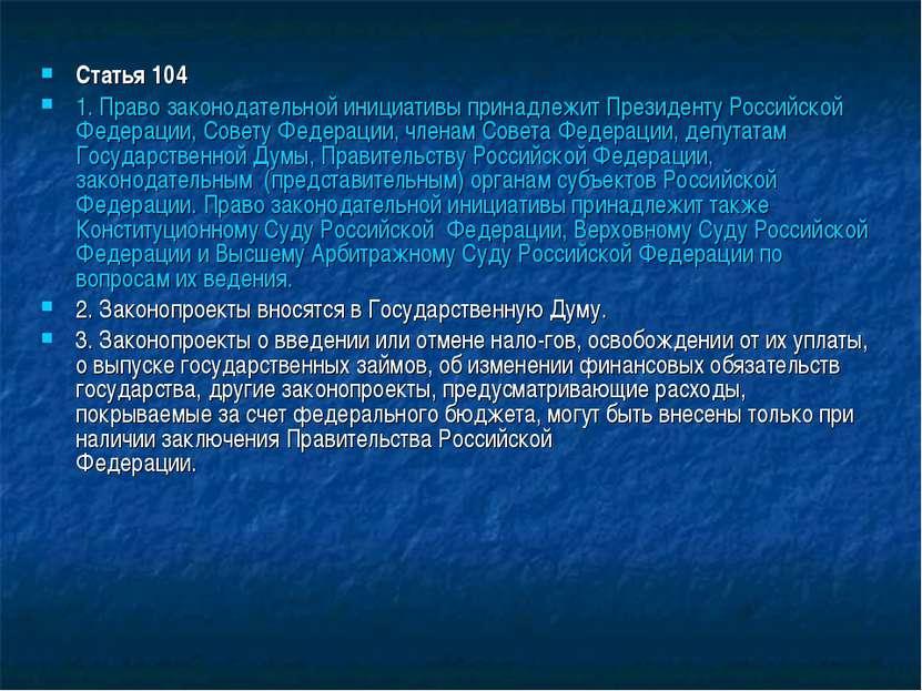 Статья 104 1. Право законодательной инициативы принадлежит Президенту Российс...