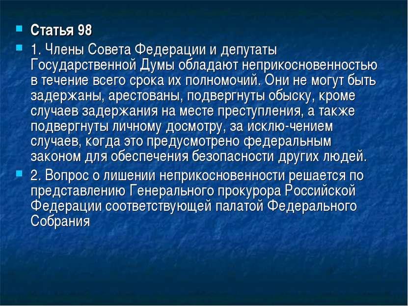 Статья 98 1. Члены Совета Федерации и депутаты Государственной Думы обладают ...