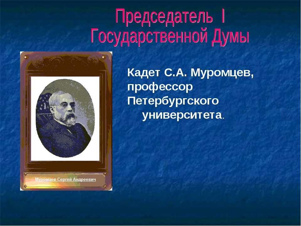 Кадет С.А. Муромцев, профессор Петербургского университета.
