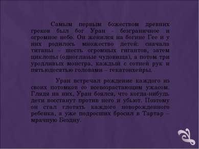 Самым первым божеством древних греков был бог Уран - безграничное и огромное ...