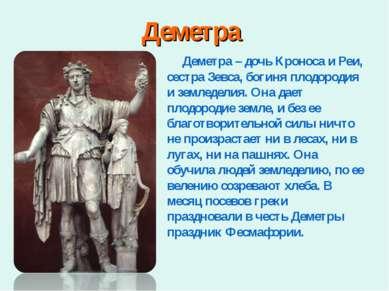 Деметра Деметра – дочь Кроноса и Реи, сестра Зевса, богиня плодородия и земле...