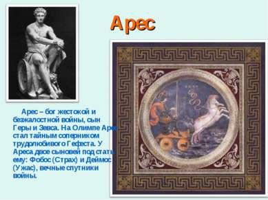 Арес Арес – бог жестокой и безжалостной войны, сын Геры и Зевса. На Олимпе Ар...