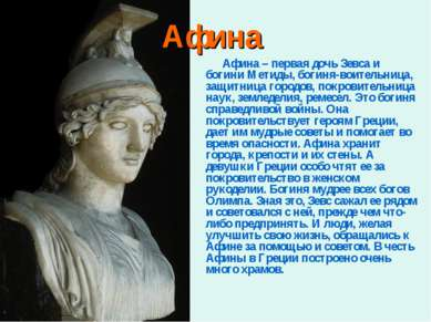 Афина Афина – первая дочь Зевса и богини Метиды, богиня-воительница, защитниц...