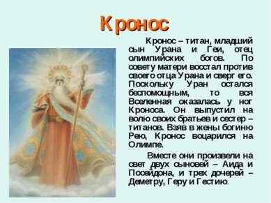 Кронос Кронос – титан, младший сын Урана и Геи, отец олимпийских богов. По со...