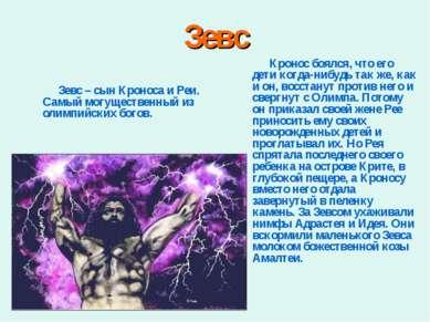 Зевс Зевс – сын Кроноса и Реи. Самый могущественный из олимпийских богов. Кро...