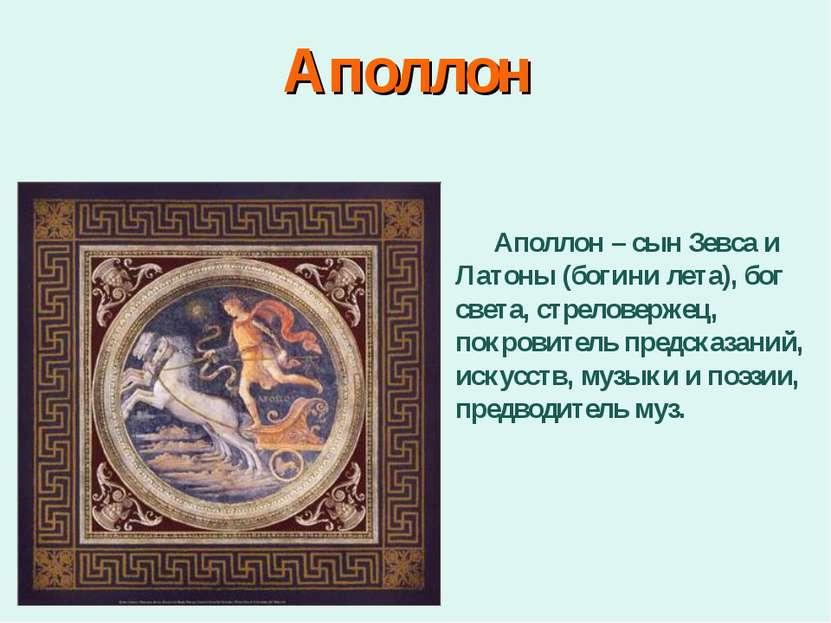 Аполлон Аполлон – сын Зевса и Латоны (богини лета), бог света, стреловержец, ...