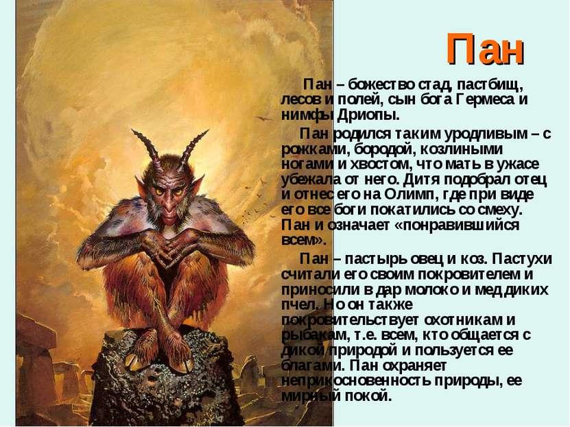 Пан Пан – божество стад, пастбищ, лесов и полей, сын бога Гермеса и нимфы Дри...