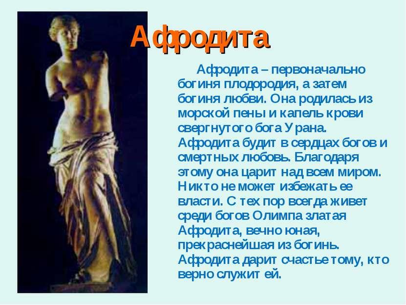 Афродита Афродита – первоначально богиня плодородия, а затем богиня любви. Он...