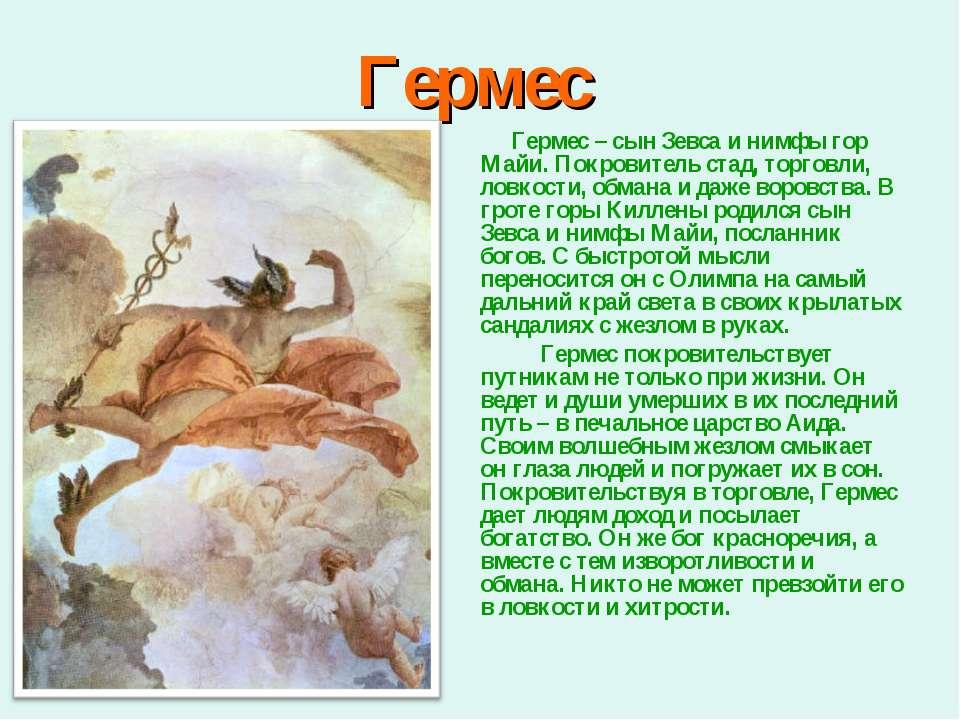 Гермес Гермес – сын Зевса и нимфы гор Майи. Покровитель стад, торговли, ловко...