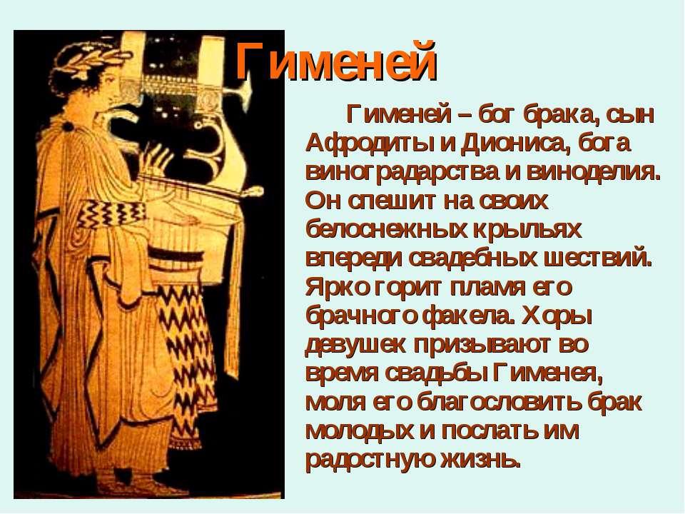 Гименей Гименей – бог брака, сын Афродиты и Диониса, бога виноградарства и ви...