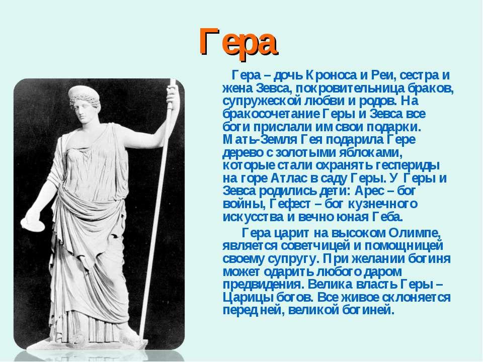 Гера Гера – дочь Кроноса и Реи, сестра и жена Зевса, покровительница браков, ...