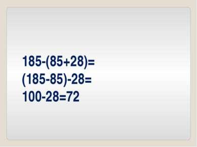 185-(85+28)= (185-85)-28= 100-28=72