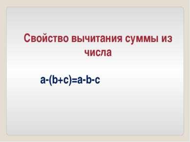 Свойство вычитания суммы из числа a-(b+c)=a-b-c
