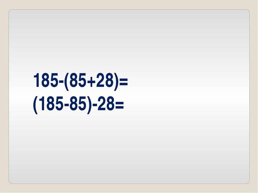 185-(85+28)= (185-85)-28=