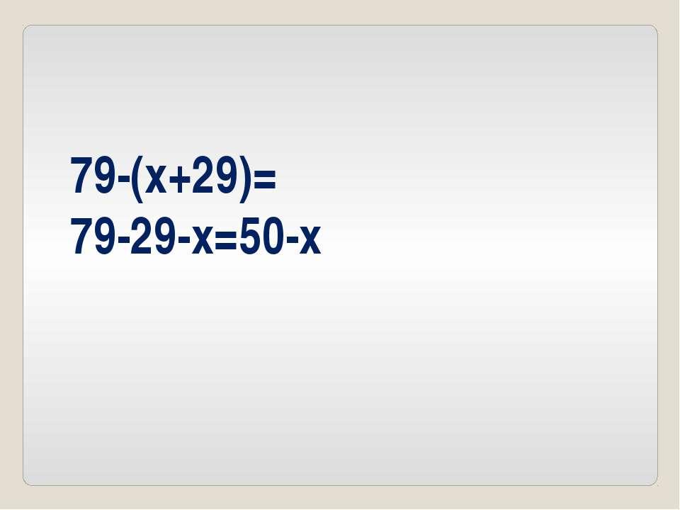 79-(x+29)= 79-29-x=50-x