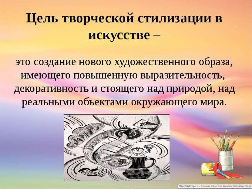 Цель творческой стилизации в искусстве – это создание нового художественного ...