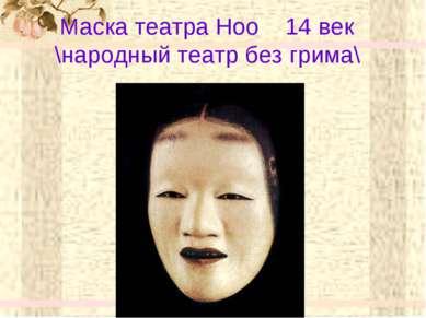 Маска театра Ноо 14 век \народный театр без грима\