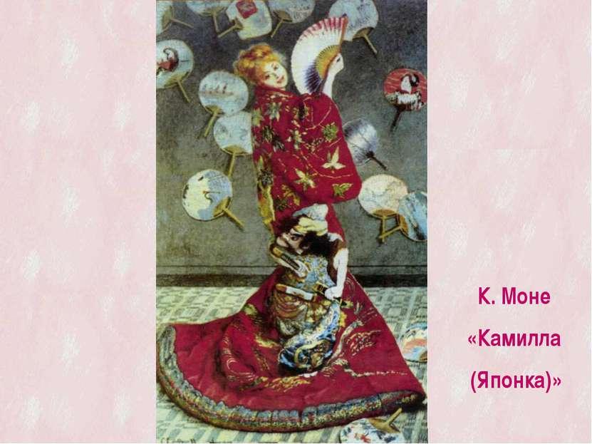 К. Моне «Камилла (Японка)»
