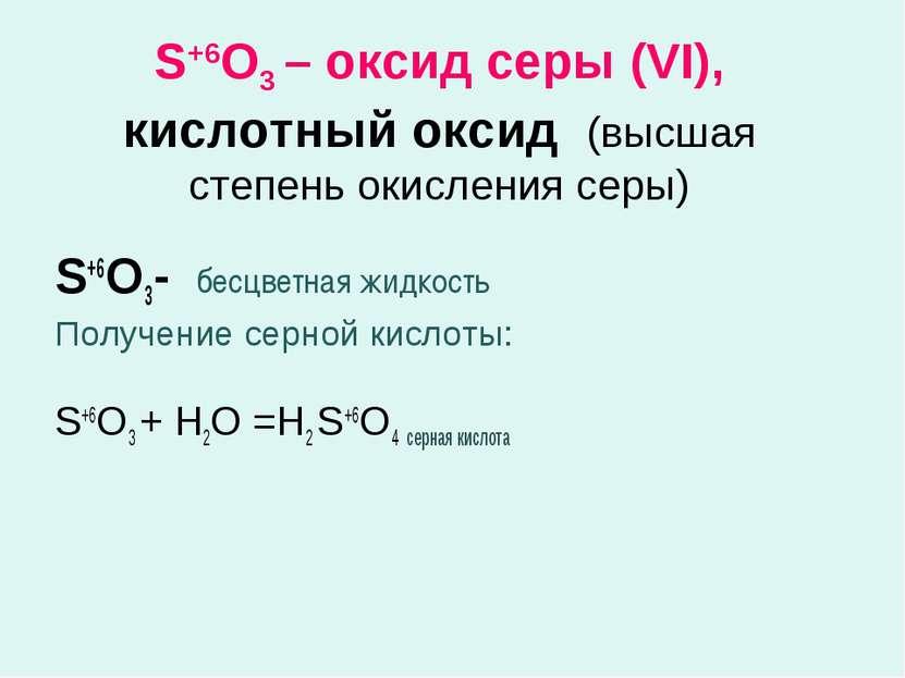 S+6O3 – оксид серы (VI), кислотный оксид (высшая степень окисления серы) S+6O...