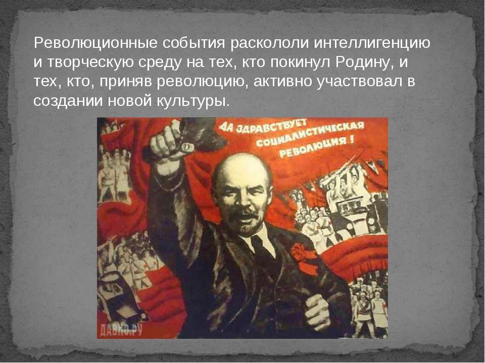 Революционные события раскололи интеллигенцию и творческую среду на тех, кто ...