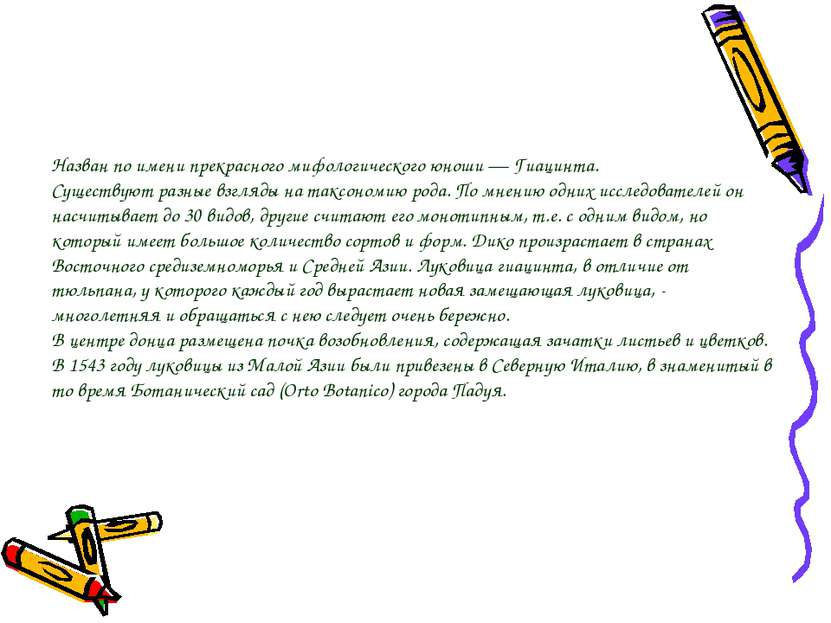 Назван по имени прекрасного мифологического юноши — Гиацинта. Существуют разн...